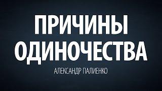 Причины одиночества. Александр Палиенко.