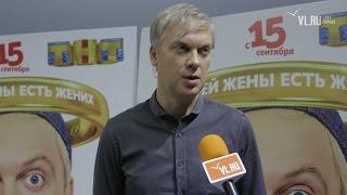 VL ru Сергей Светлаков представил фильм