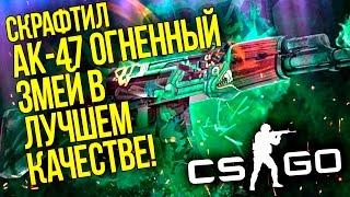 СКРАФТИЛ AK-47 ОГНЕННЫЙ ЗМЕЙ В ЛУЧШЕМ КАЧЕСТВЕ!! - ОТКРЫТИЕ КЕЙСОВ CS:GO!