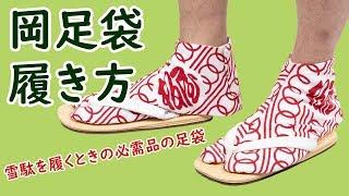 雪駄用の足袋【岡足袋】の正しい履き方