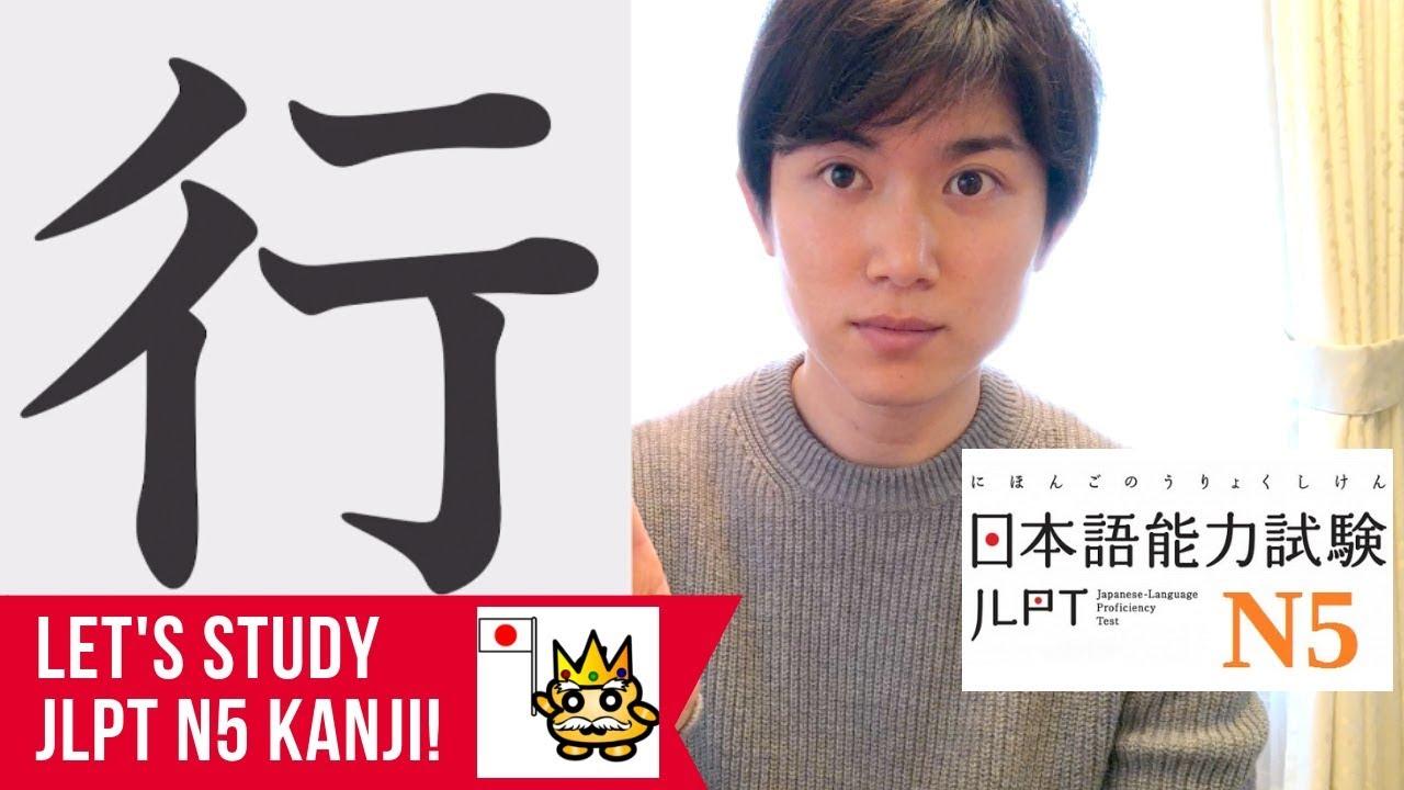 """Lets study JLPT N20 KANJI ☆ How to write """"GO"""" in Japanese? 行く"""