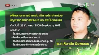เปิดประวัติ 3 ผู้ต้องหารื้อบาร์เบียร์ | 28-01-58 | ชัดข่าวเที่ยง | ThairathTV