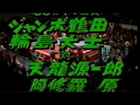 ジャンボ鶴田/輪島大士vs天龍源一郎/阿修羅・原 88年1月富士吉原