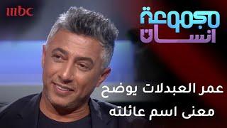 عمر العبداللات يوضح معنى لقب عائلته.. فيديو
