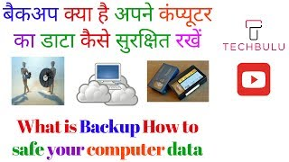 What is Backup and Restore - Types of Backup - Archiving - Explained - Details - In Hindi