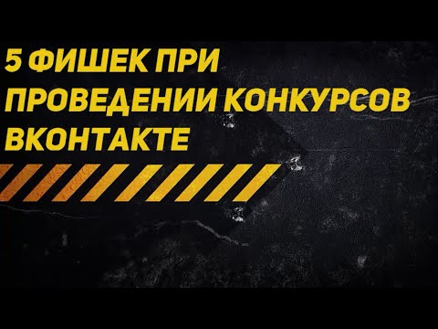 5 фишек при проведении конкурсов ВКонтакте