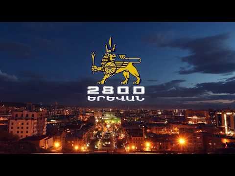Էրեբունի Երևան 2800 - Գալա Համերգ / Erebuni Yerevan 2800 Gala Concert