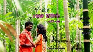 Kanaa Othaiyadi Pathayila | Arunraja Kamaraj | Dhibu Ninan Thomas// TEASER (COVER SONG)