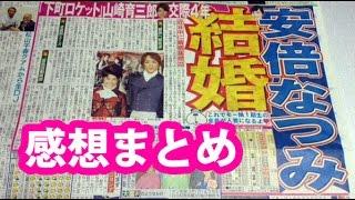 元モーニング娘。でタレントの安倍なつみ(34)と、俳優山崎育三郎(...