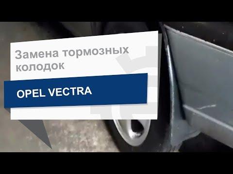 Замена тормозных колодок ABE C2X003ABE на Opel Vectra A