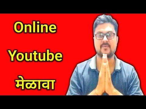 online-youtube-मेळावा