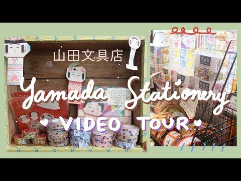 Yamada Stationery Store Tour ( vintage-style stationery store in Mitaka, Tokyo) | 山田文具店