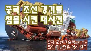 중국 조선 경기를 침몰시킨 대사건