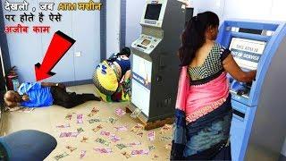 देखलो , ATM मशीन पर लोग कैसे चुना लगाकर चोरी करते है , ATM का काला सच    Truth of Bank ATM Machine
