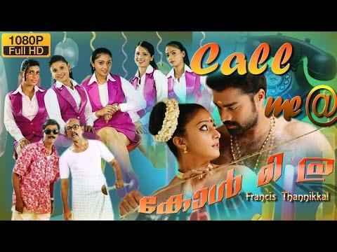 call me malayalam full movie   new malayalam action movie   latest malayalam online movie 2016