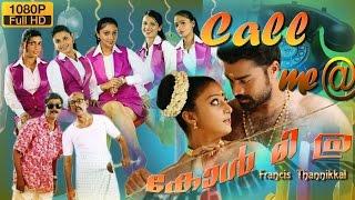 call me malayalam full movie | new malayalam action movie | latest malayalam online movie 2016