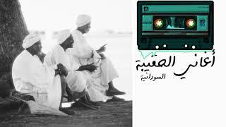 يجلي النظر ياصاحي اغاني الحقيبة السودانية