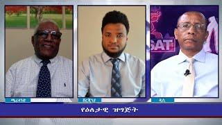 Ethiopia - ESAT Eletawi Tue 23 Feb 2021
