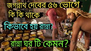 Gambar cover জগন্নাথ দেবের অলৌকিক রান্নাঘর ও ছাপ্পান্ন ভোগ কিভাবে তৈরি হয় ? Puri mandir 56 bhog Jagannath dev |
