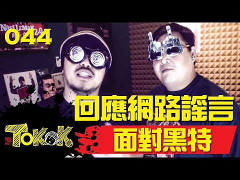 [Namewee Tokok] 044 Respond To Haters 面對黑特 Part1 02-05-2015