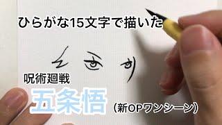 【呪術廻戦】ひらがな15文字で描いた五条悟【第2クール新OP】