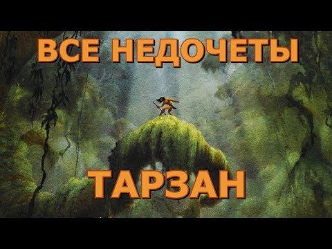 "Все недочеты-грехи ""Тарзан"""