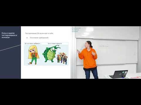 Открытая лекция «Профессия тестировщик ПО»