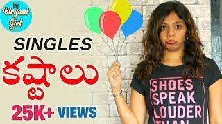 Singles Kastalu Telugu Comedy Short Film | Latest Telugu Short Films | Swathi Nuti | Biryani Girl