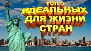 ТОП-5 ИДЕАЛЬНЫХ СТРАН ДЛЯ ЖИЗНИ