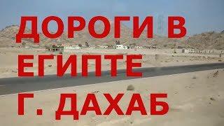 Дороги в Египте. Как живут местные бедуины. г. Дахаб. Прогулка на яхте. Погружение с аквалангом