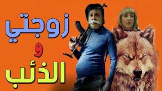 فيلم زوجتي والذئب | حمادة وزوجتي | الكبير اوي والحاجة سامنتا