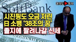 [여의도튜브] 시진핑도 오금 저린 日 소뱅 '38조의 꿈' 졸지에 팔려나갈 신세 /머니투데이방송