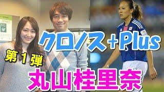 ︎TOKYO FM クロノスプラス♢ 元なでしこジャパン2011年W杯優勝メンバー...