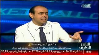 الناس الحلوة | التكنولوجيا الحديثة فى عالم طب الأسنان مع د.نور الدين مصطفى