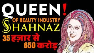 Shahnaz Husain Biography || Shahnaz Success Story || Success || Life || Story || Motivational