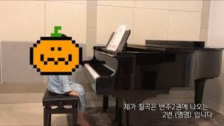 신나는피아노반주완성2권.2번(맴맴)
