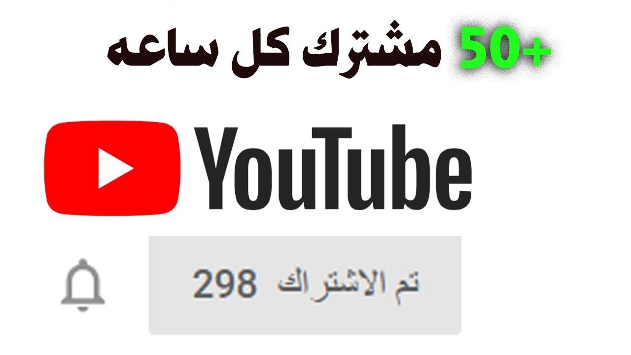 اسرع طريقة تزيد عدد المشتركين في اليوتيوب وعدد الساعات في اسبوع Youtube