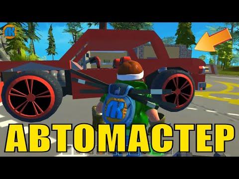My Summer Car в Scrap Mechanic \ СКАЧАТЬ СКРАП МЕХАНИК !!!