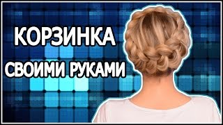 Прическа Корзинка на длинные и средние волосы. Коса вокруг головы своими руками