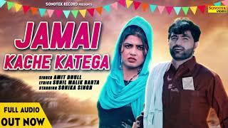 Download Sonika Singh 2020 का सबसे हिट गाना - Jamai Kache Katega   Ruchika Jangid   New Haryanavi 2020