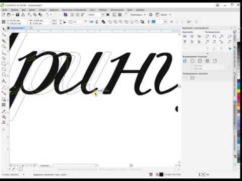 Corel Draw. Подготовка слова к полоттерной или лазерной резке. Часть 2