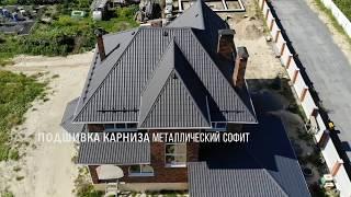Строительство крыши и ремонт кровли в Тюмени. Монтаж металлочерепицы. Обзор объекта Академии кровли.