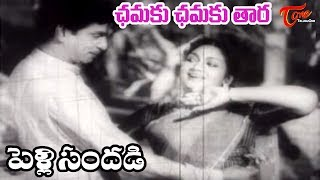 Pelli Sandadi Songs - Chamak Chamak Tara - ANR - Anjali Devi