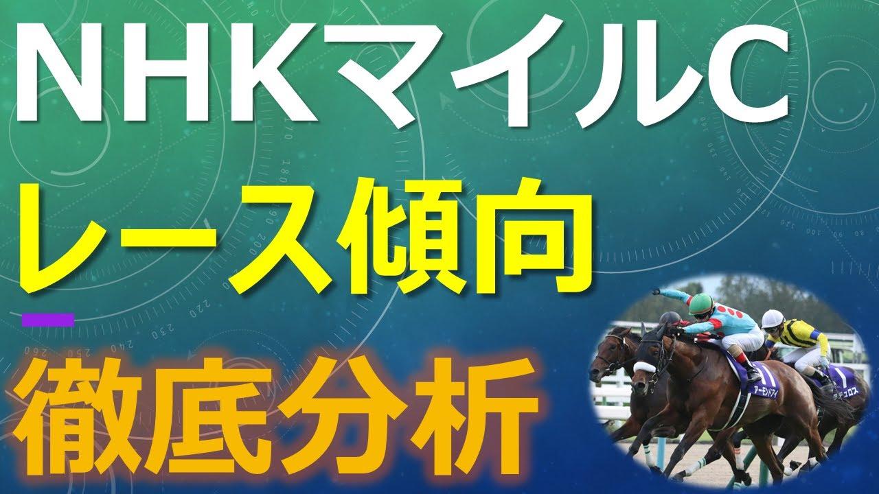 カップ 分析 データ マイル nhk