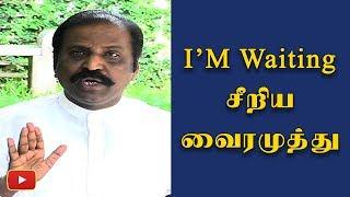 I'M Waiting சீறிய வைரமுத்து - #Vairamuthu   #Chinmayee   #MeToo