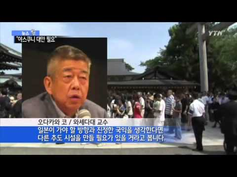 일본 유력 신문들, 야스쿠니 대안 시설 필요성 제기 / YTN