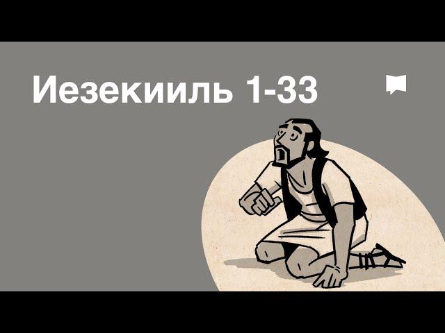 Обзор: Иезекииль 1-33