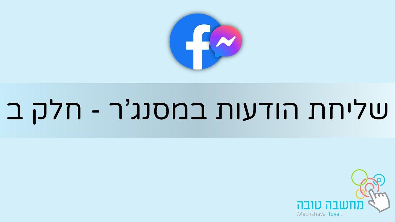 Facebook - שליחת הודעות במסנג'ר - חלק ב' 09.11.20