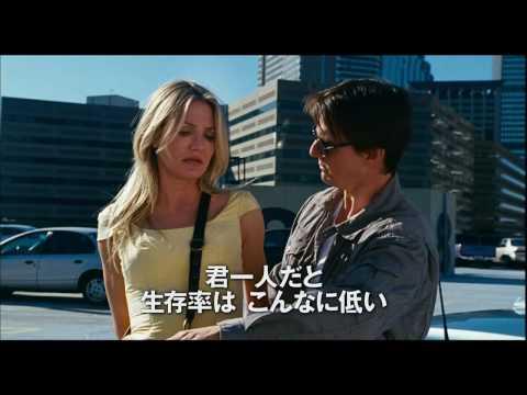 【映画】★ナイト&デイ(あらすじ・動画)★