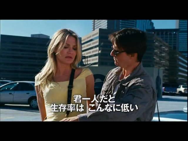 映画『ナイト&デイ』予告編